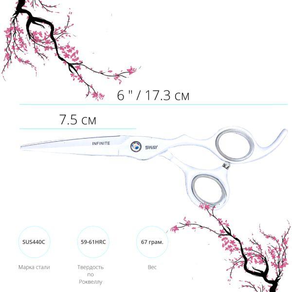 Парикмахерские ножницы Sway Infinite 10560 размер 6