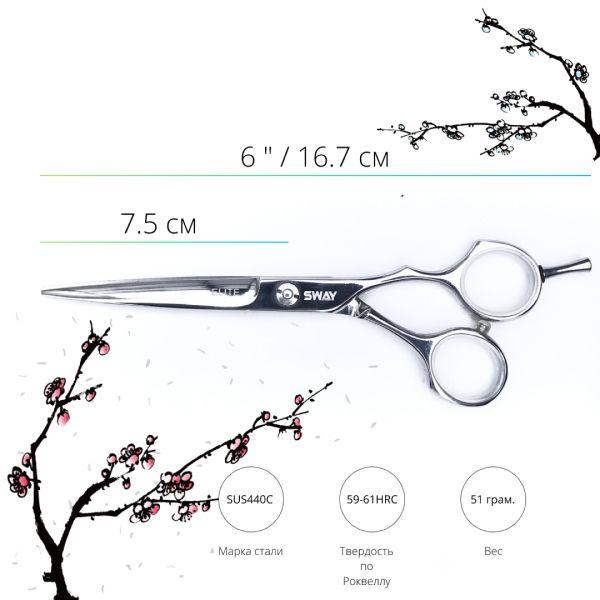 Парикмахерские ножницы Sway Elite 20260 размер 6