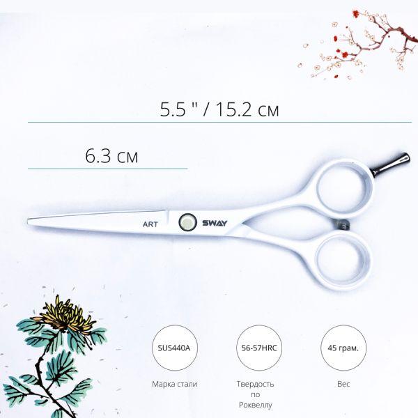 Парикмахерские ножницы Sway Art 30855 размер 5,5