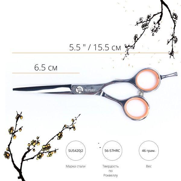 Ножницы для стрижки с микронасечкой Sway Grand 40355 размер 5,5